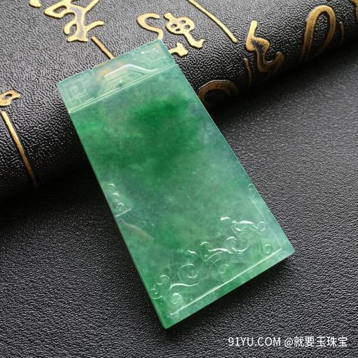 冰种飘绿龙牌翡翠吊坠.png