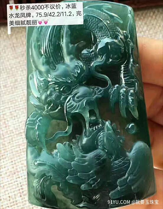 冰蓝水龙凤牌.jpg