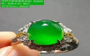 冰种阳绿翡翠戒指多少钱?