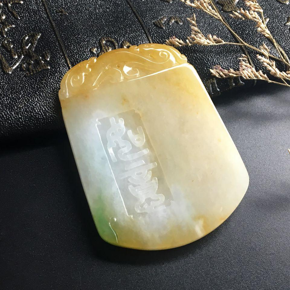 糯冰种黄加绿如意平安牌挂件