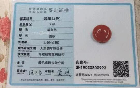 翡翠鉴定检测证书