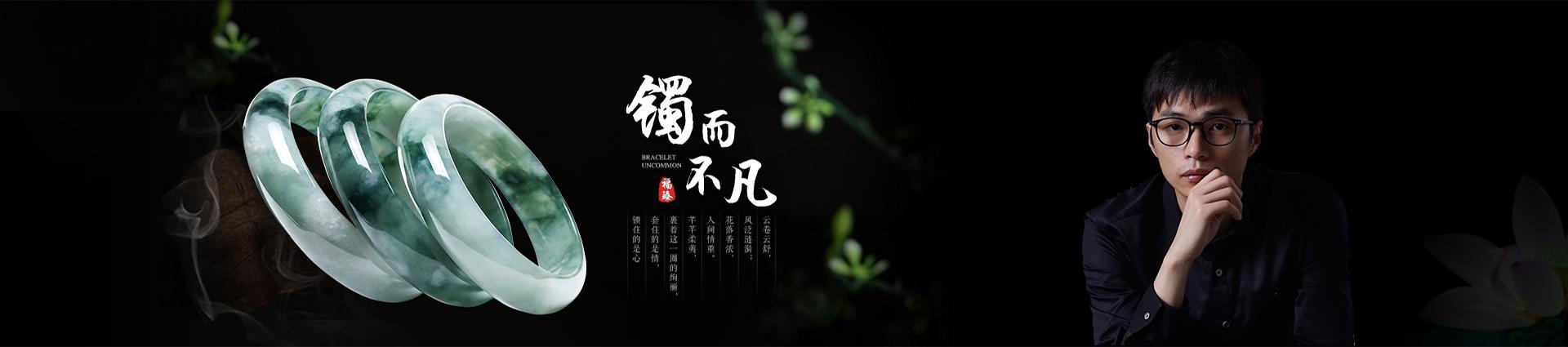 翡翠鉴定师彭子华