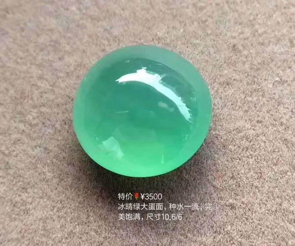 高品质冰种翡翠蛋面裸石价格,1万以下