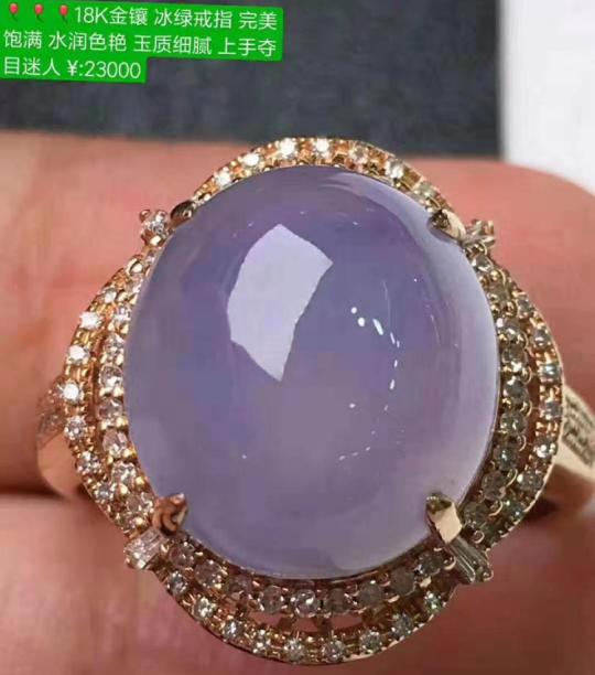 冰种紫罗兰翡翠戒指