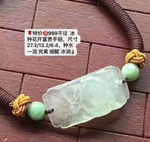 冰种花开富贵手链.jpg