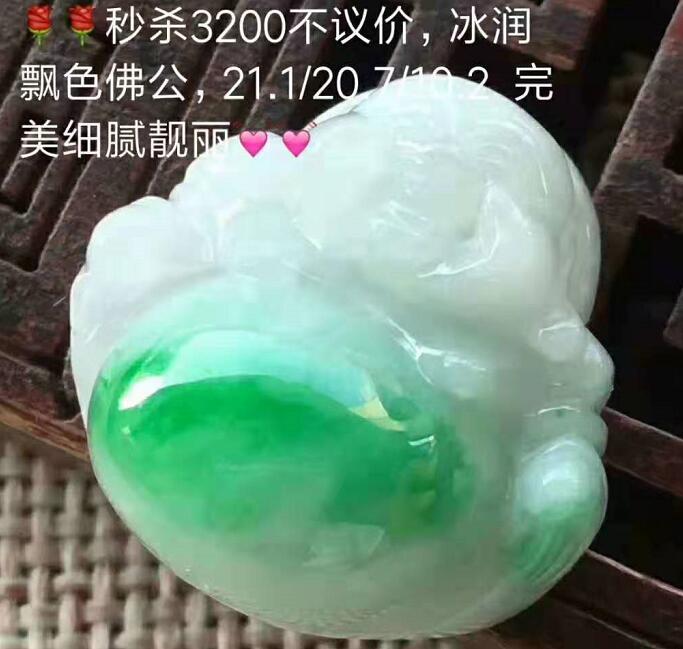 特惠周一:精品翡翠吊坠千元秒杀专场,速来抢购!