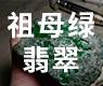 祖母绿翡翠