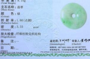 翡翠证书没有钢印是真的吗?钢印都是有要求的!