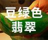 豆绿色翡翠