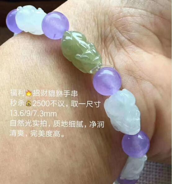招财貔貅手串.jpg