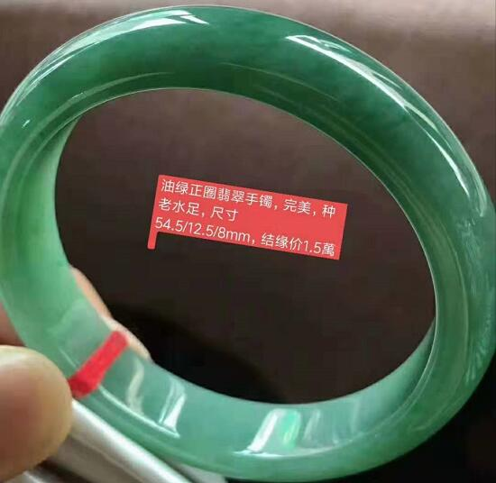 油绿正圈翡翠手镯.jpg