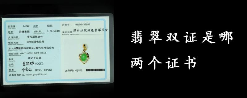 翡翠双证是哪两个证书