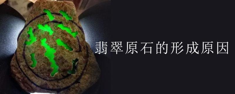 翡翠原石的形成原因