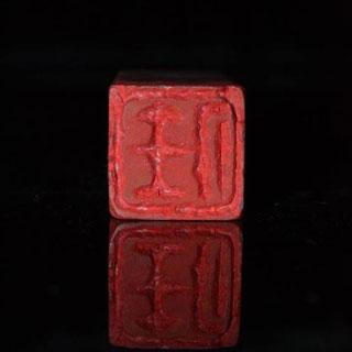 青田石品种红色的是什么品种