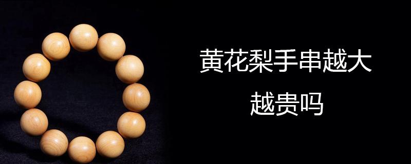 黄花梨手串越大越贵吗