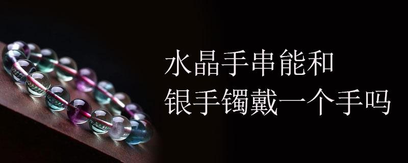 水晶手串能和银手镯戴一个手吗