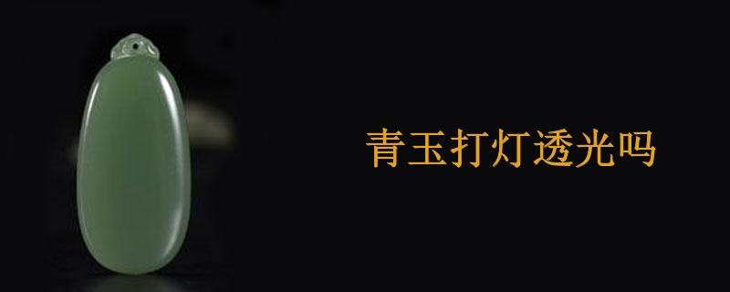 青玉打燈透光嗎